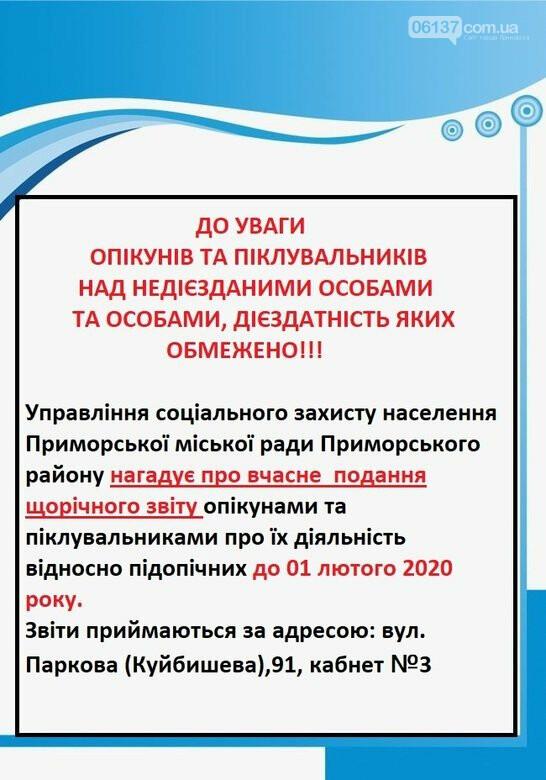 УСЗН Приморского ОТГ напоминает о своевременной сдаче отчетов, фото-1