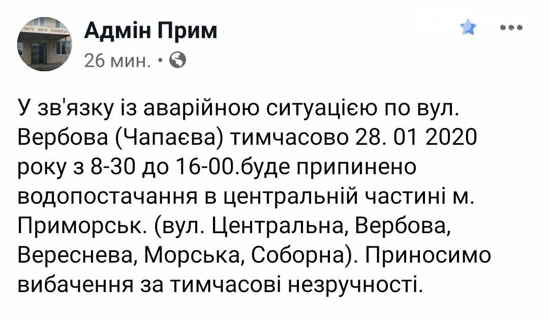 Увага! Сьогодні (28.01) в Приморську на деяких вулицях буде відсутнє водопостачання, фото-1