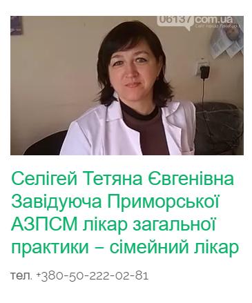 """Лікарі  """"Приморської РЦПМСД"""" поспішають на допомогу, фото-1"""