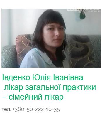 """Лікарі  """"Приморської РЦПМСД"""" поспішають на допомогу, фото-4"""