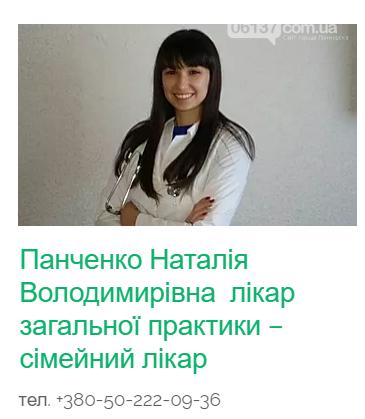 """Лікарі  """"Приморської РЦПМСД"""" поспішають на допомогу, фото-7"""