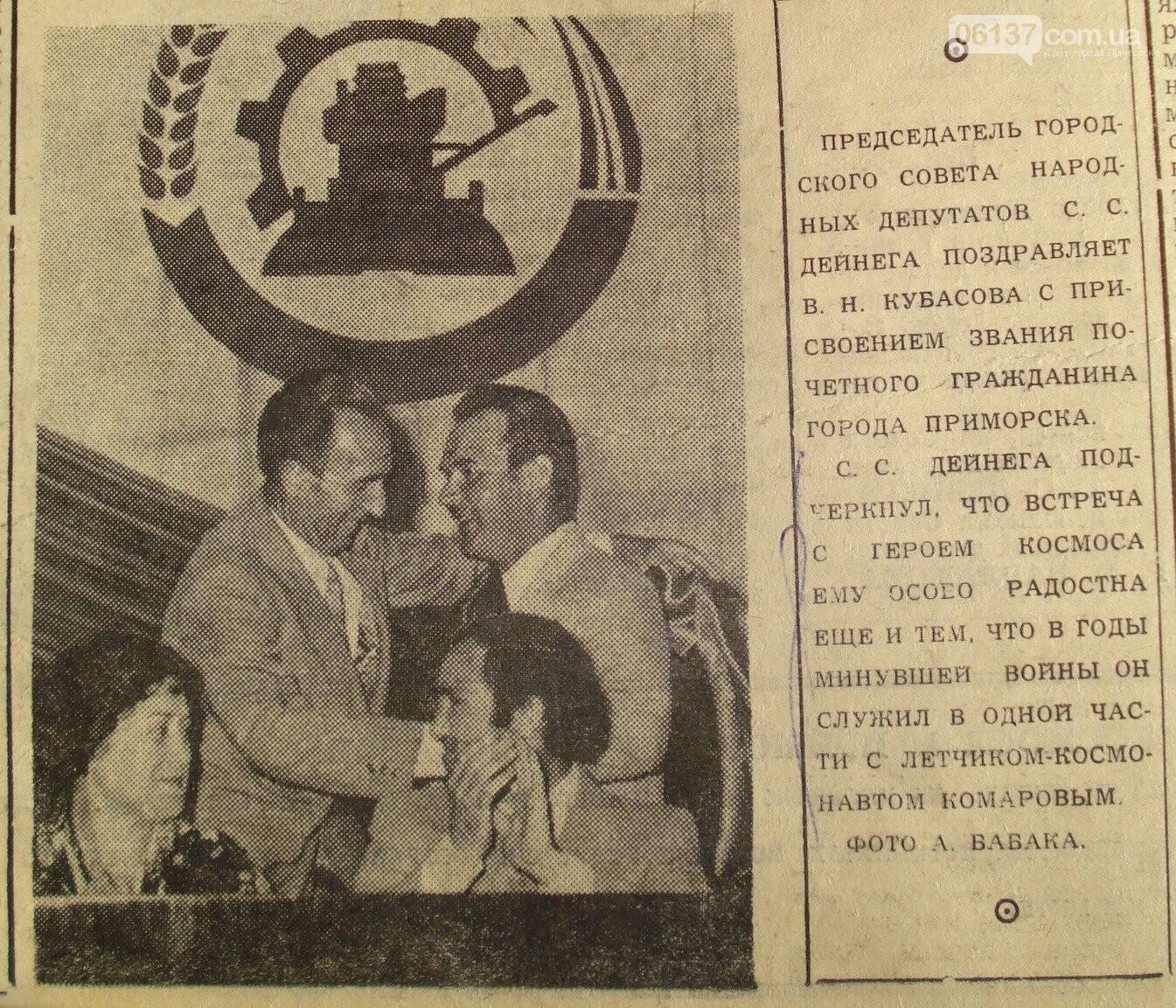 Космонавт Валерій Кубасов Почесний громадянин Приморська, фото-1