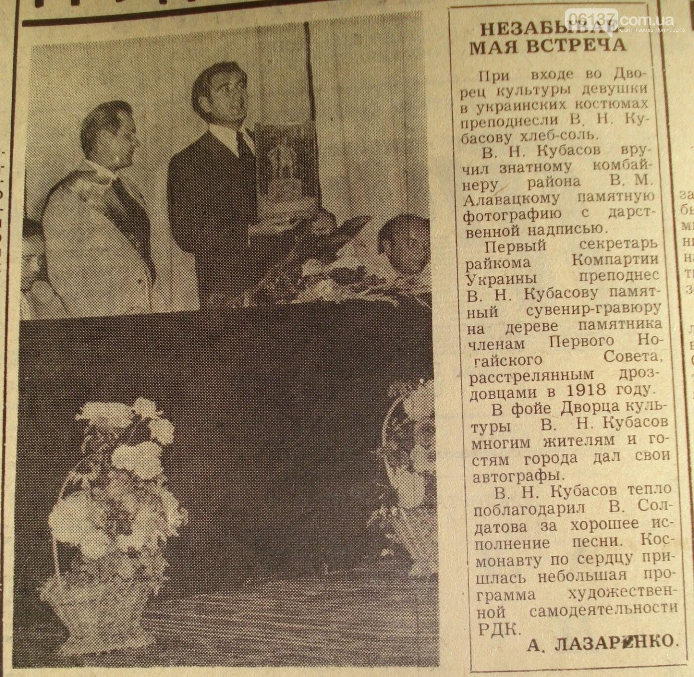 Космонавт Валерій Кубасов Почесний громадянин Приморська, фото-2