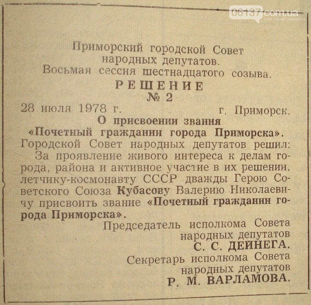 Космонавт Валерій Кубасов Почесний громадянин Приморська, фото-3