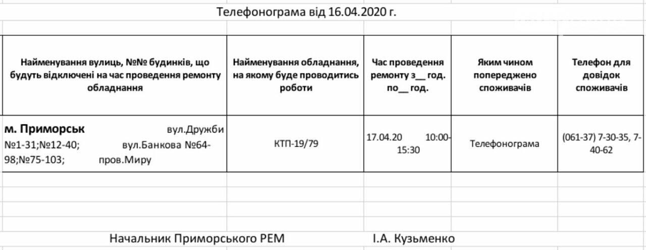 Увага! Сьогодні 17.04, на деяких вулицях Приморська буде відключене електропостачання, фото-1