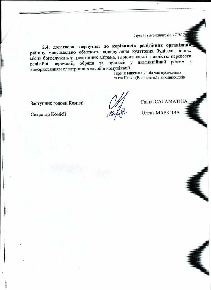 В Приморському районі відвідувати кладовища з 18.04 по 29.04 заборонено, фото-2