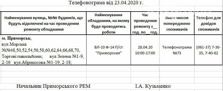 Увага, сьогодні 28.04 на деяких вулицях Приморська буде відсутнє електропостачання, фото-1