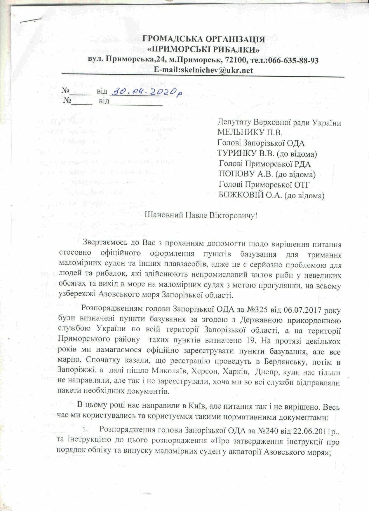 """Члени ГО """"Приморські рибалки""""  відправили відкрите звернення до депутата ВР Павла Мельника, фото-2"""