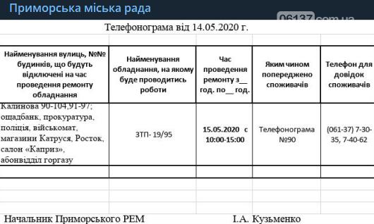Сьогодні ,15.05, на деяких вулицях Приморська буде відсутнє електропостачання, фото-1