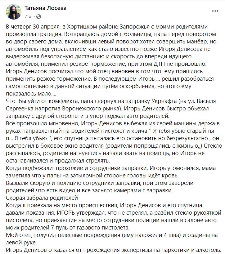 Стрельба автомобилиста в Запорожье: дочь пострадавших пенсионеров рассказывает, как все было. Видео , фото-1