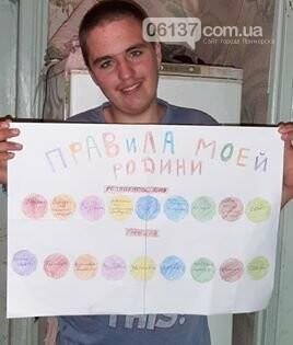 """В Приморську проходе онлайн - конкурс """"Правило нашої сім'ї"""", фото-5"""