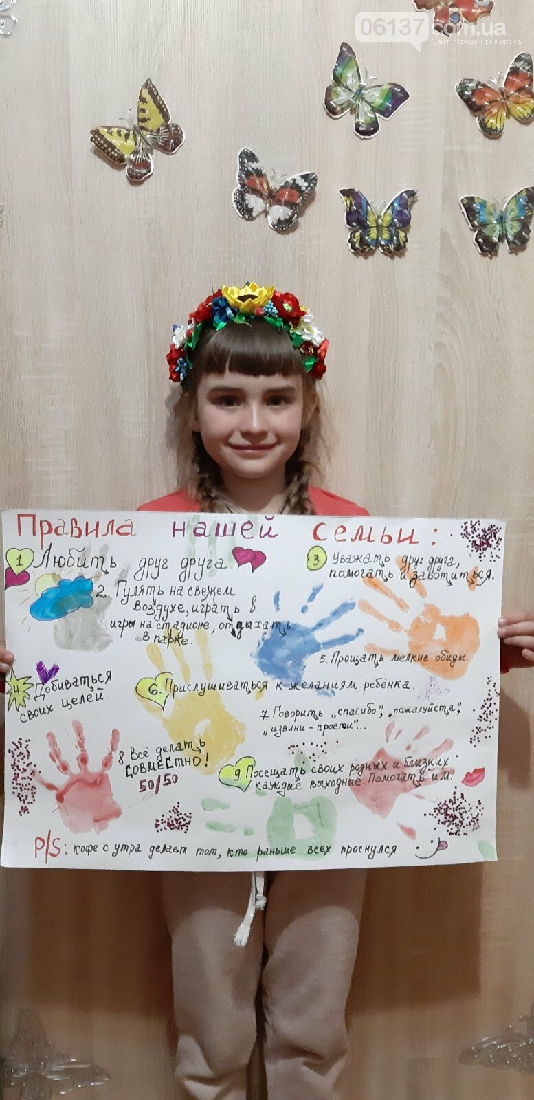 """В Приморську проходе онлайн - конкурс """"Правило нашої сім'ї"""", фото-6"""