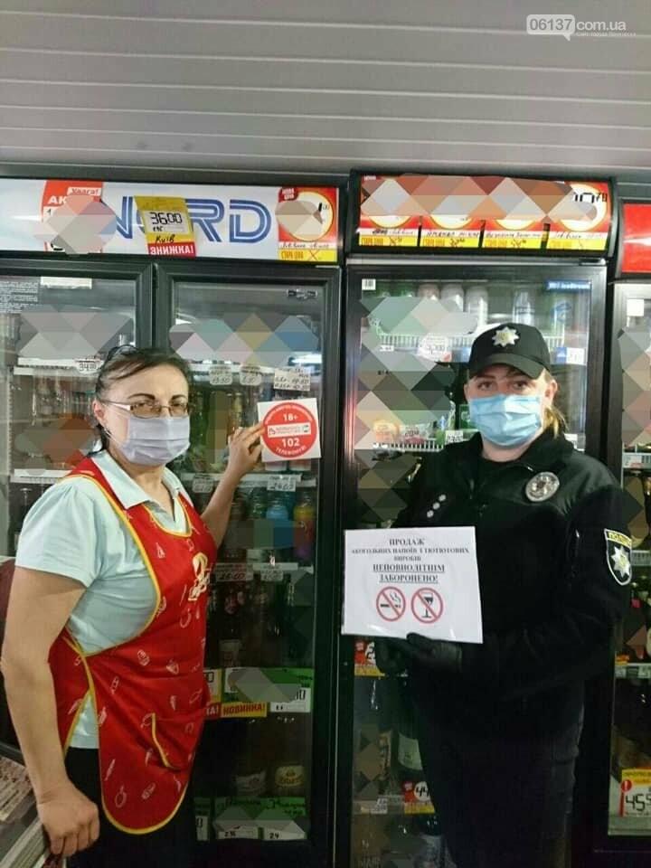 Ювенальна поліція перевірила чи продають у Приморську тютюнові або алкогольні вироби, фото-3