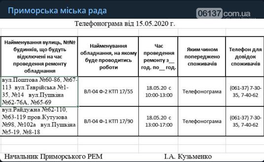 Сьогодні ,18.05, на деяких вулицях Приморська буде відсутнє електропостачання, фото-1