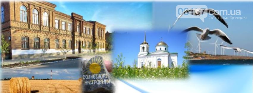 """""""Я люблю Приморськ"""" виповнилось три роки, фото-4"""