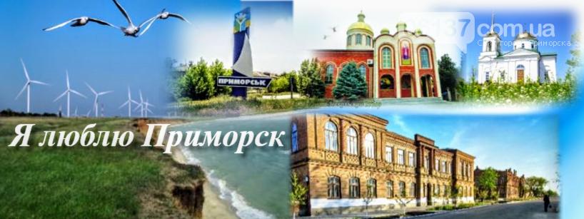 """""""Я люблю Приморськ"""" виповнилось три роки, фото-2"""