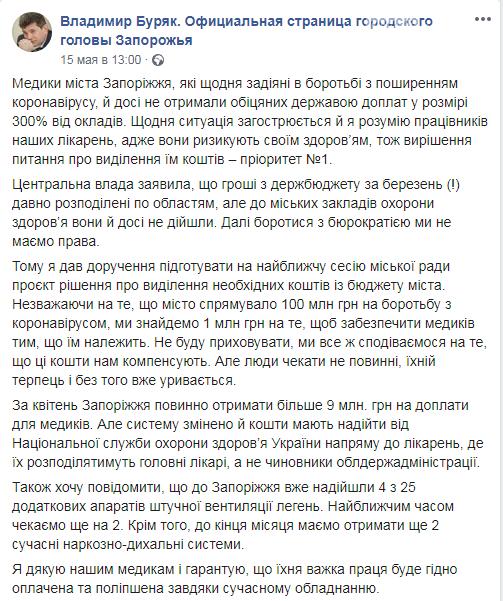 Из запорожского бюджета выделят миллион на доплату медикам, фото-1