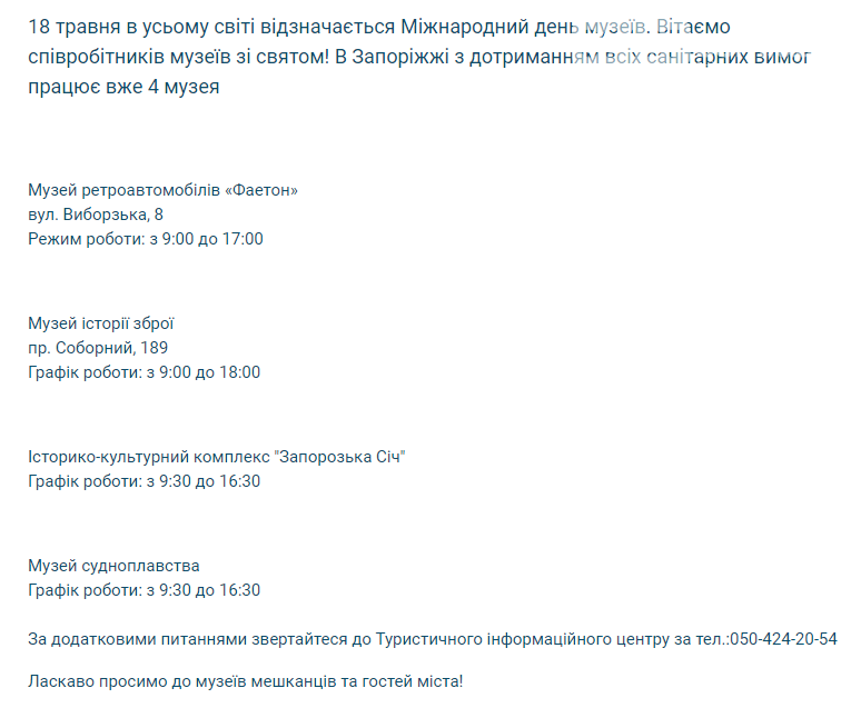 В Запорожье открылись музеи: режим работы, фото-1