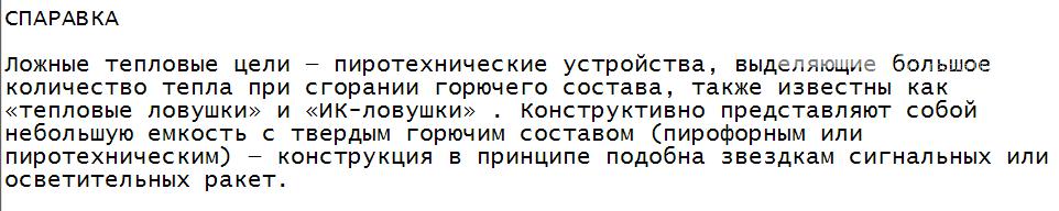 В Запорожской области военный самолет продемонстрировал огненное шоу в небе. Видео, фото-1