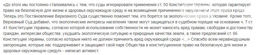 """Все труды напрасны: в запорожском сквере Яланского """"выкосили"""" молодые деревья, которые высадили активисты. Фото/Видео, фото-2"""