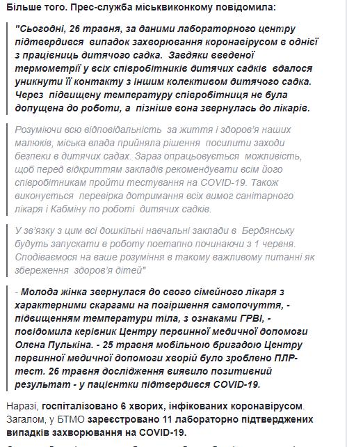 В Запорожской области воспитательница детского сада заболела коронавирусом. Подробности , фото-1
