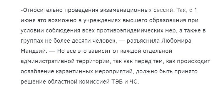 В запорожские вузы вернутся студенты , фото-1