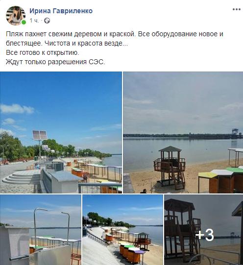 В Запорожье завершили реконструкцию Правобережного пляжа: чего не хватает для открытия. Фото , фото-1