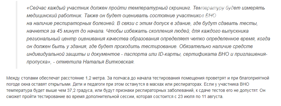 Запорожские выпускники сдадут ВНО: условия , фото-1