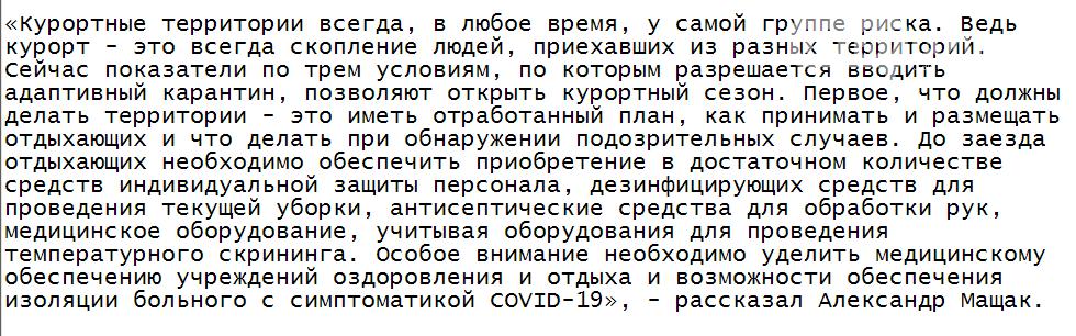 В Запорожье определились с условиями для отдыха на море , фото-1