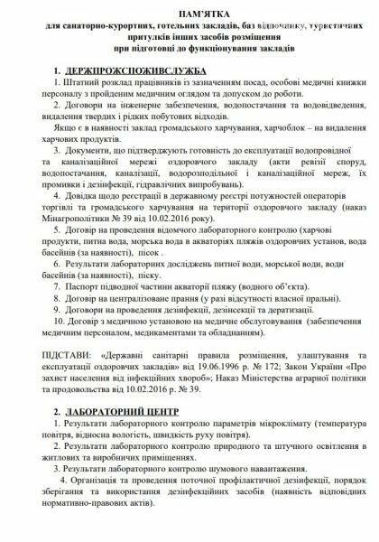 Для оздоровительных учреждений Приморска  противоэпидемические требования усилились, фото-1