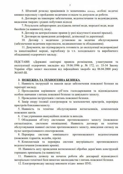 Для оздоровительных учреждений Приморска  противоэпидемические требования усилились, фото-2