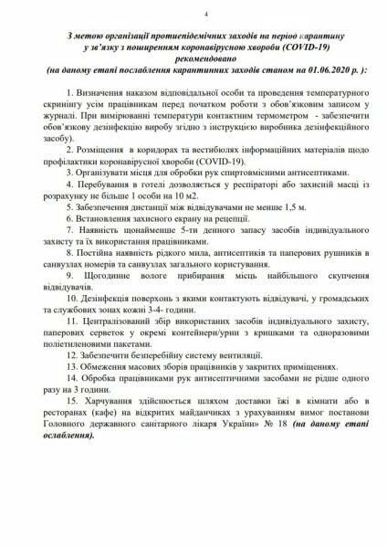 Для оздоровительных учреждений Приморска  противоэпидемические требования усилились, фото-4
