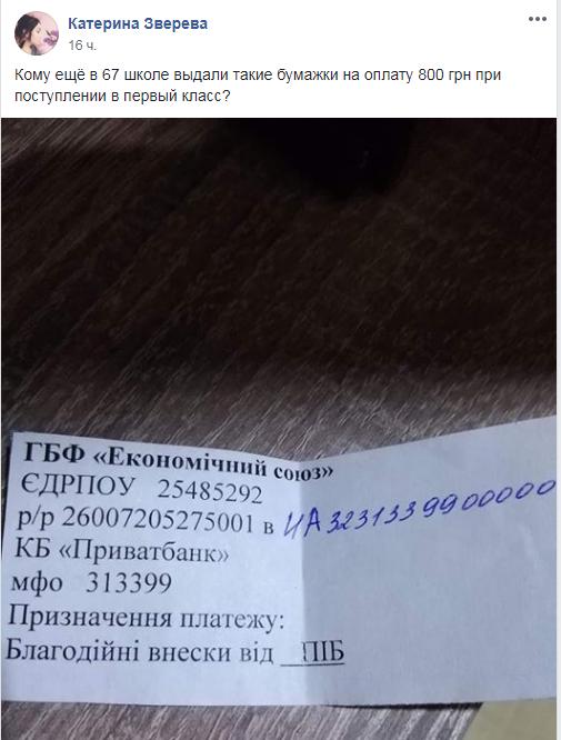Запорожская школа собирает с родителей первоклашек крупные суммы на благотворительность , фото-1