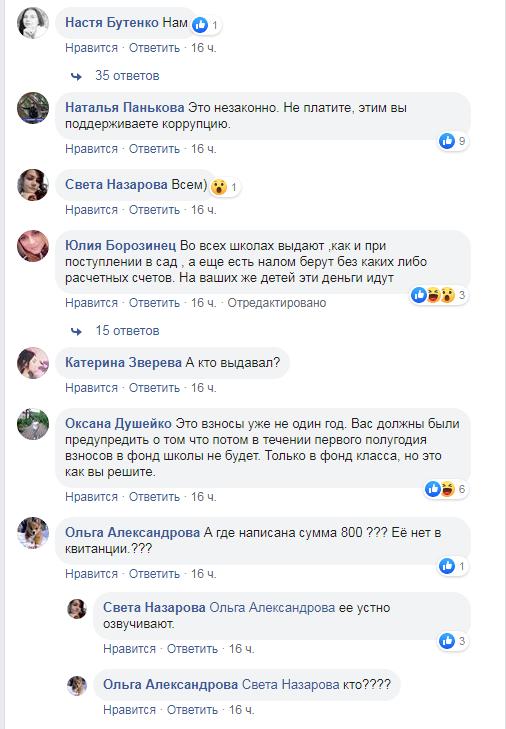 Запорожская школа собирает с родителей первоклашек крупные суммы на благотворительность , фото-2