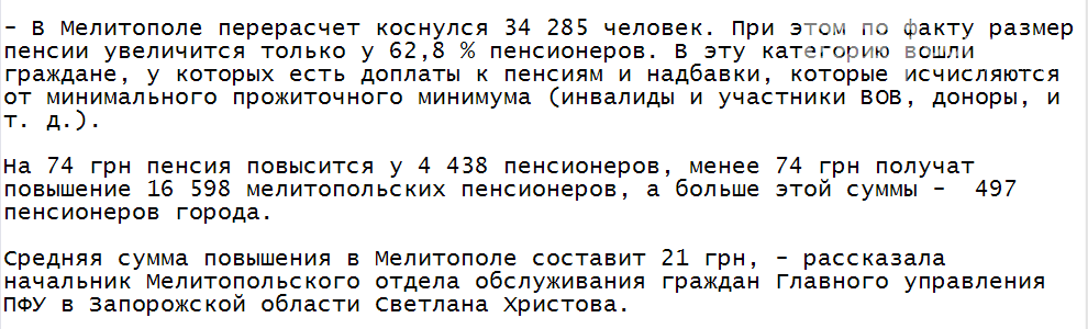 Запорожские пенсионеры будут получать больше , фото-1