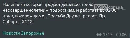 """Запорожская """"наливайка"""" продает алкоголь детям , фото-1"""