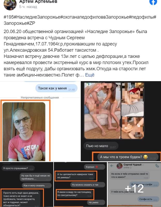 Общественники выловили в один день двух педофилов (фото, видео), фото-2