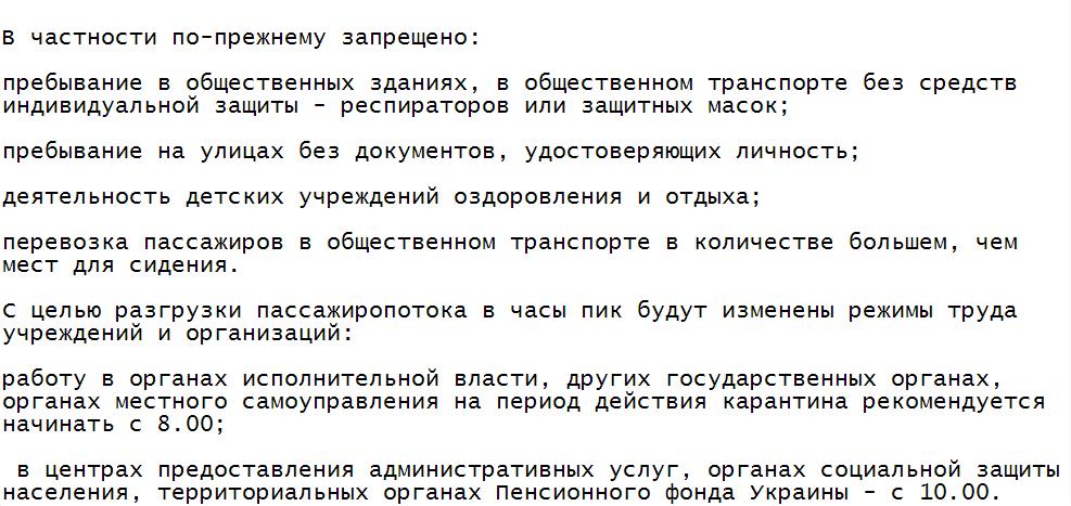 В Запорожской области ужесточат контроль за соблюдением карантинных мероприятий , фото-1