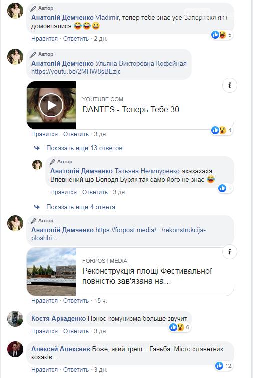 """Запорожцам напомнили о """"красивой"""" площади в центре города: комментарии. Видео  , фото-2"""