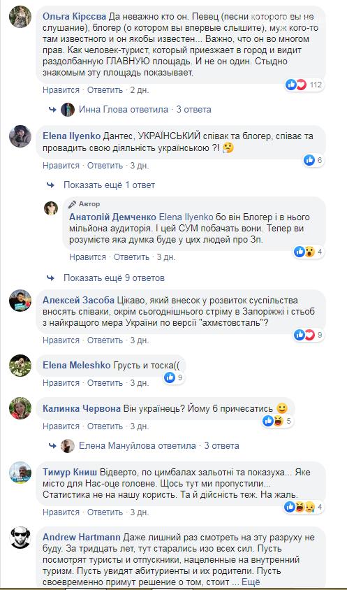 """Запорожцам напомнили о """"красивой"""" площади в центре города: комментарии. Видео  , фото-3"""