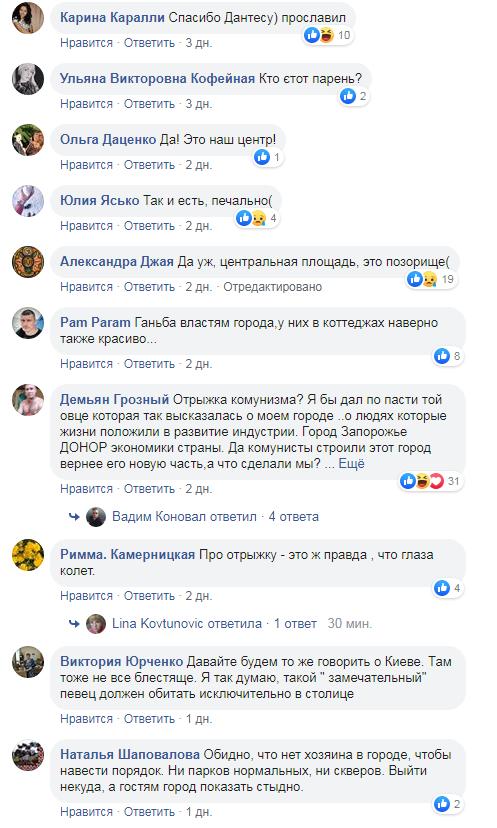 """Запорожцам напомнили о """"красивой"""" площади в центре города: комментарии. Видео  , фото-4"""