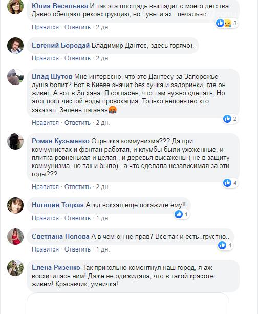 """Запорожцам напомнили о """"красивой"""" площади в центре города: комментарии. Видео  , фото-5"""