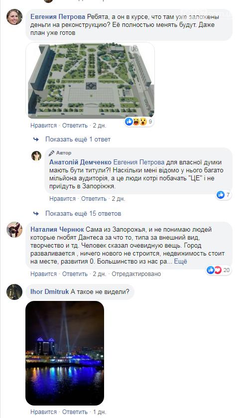 """Запорожцам напомнили о """"красивой"""" площади в центре города: комментарии. Видео  , фото-7"""