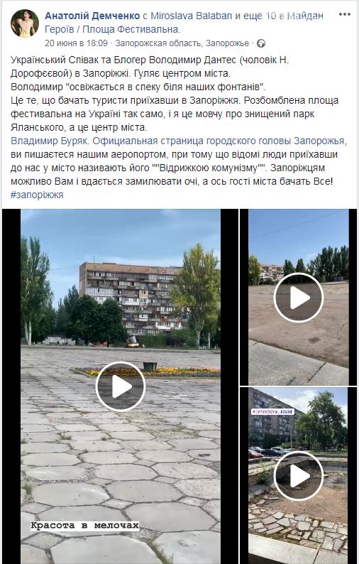 """Запорожцам напомнили о """"красивой"""" площади в центре города: комментарии. Видео  , фото-1"""