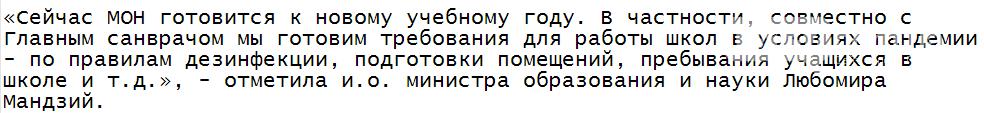 Запорожским родителям рассказали о том, как дети будут учиться с 1 сентября , фото-1