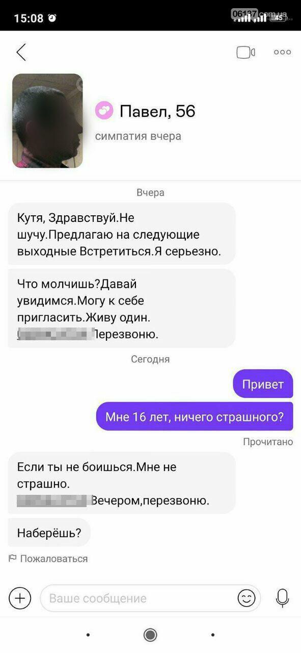 Запорожский педофил развращает детей в сети , фото-2