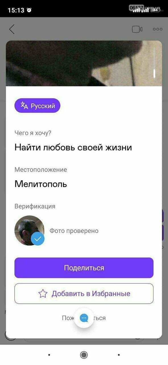 Запорожский педофил развращает детей в сети , фото-1