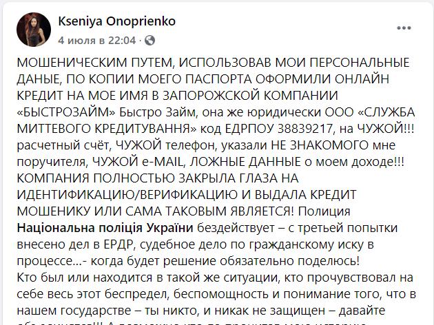 Мошенники Запорожской области, заполучив копию паспорта, оформили кредит на чужое имя, фото-1