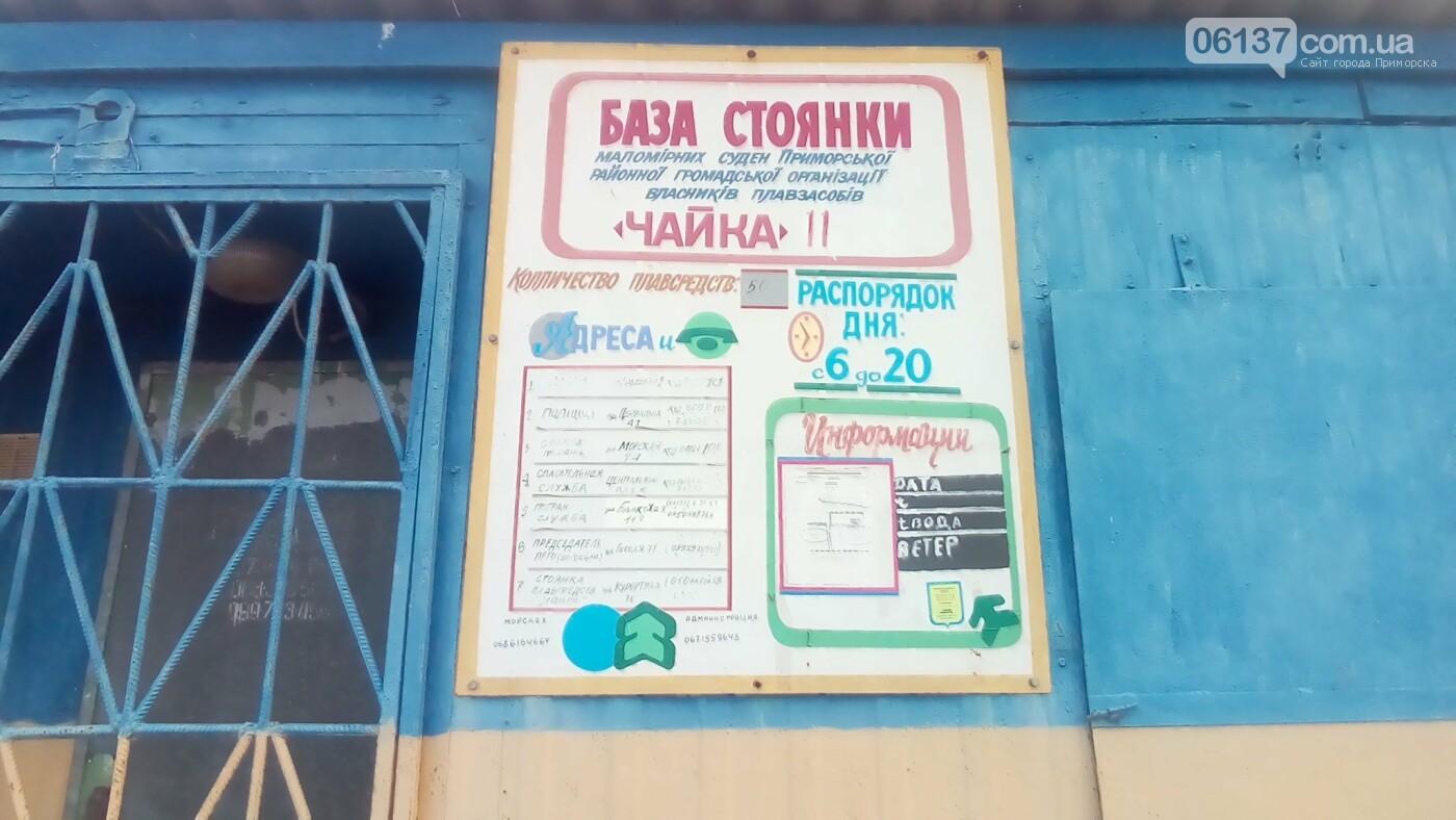 На курорті Запорізької області влада та громадскість разом вирішили законодавчу колізію, фото-2