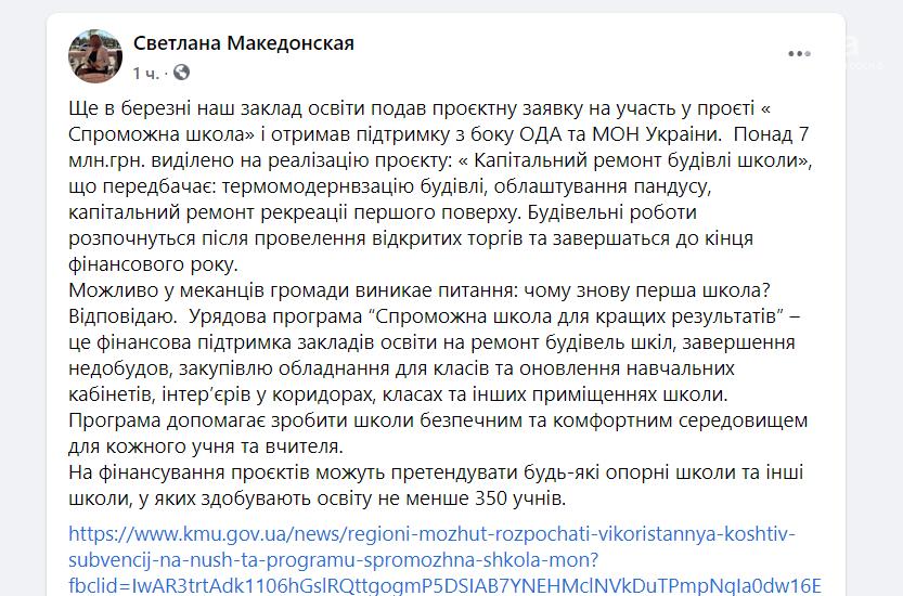 Перша міська школа в Приморську Запорізької області отримала кошти на капітальний ремонт будівлі, фото-1